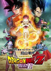 Affiche Dragon Ball Z : La Résurrection de Freezer