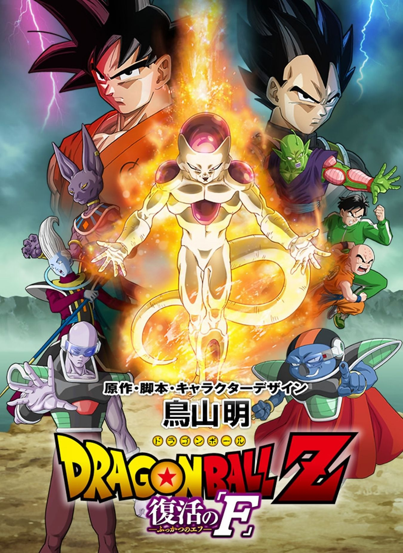 Dragon Ball Z – La Résurrection de «F» HD