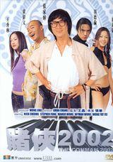 Affiche Conman 2002
