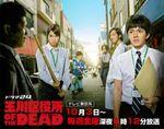 Affiche Tamagawa Kuyakusho of the Dead