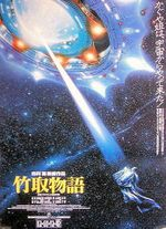 Affiche Princess from the Moon