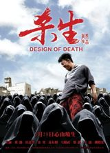 Affiche Design of Death