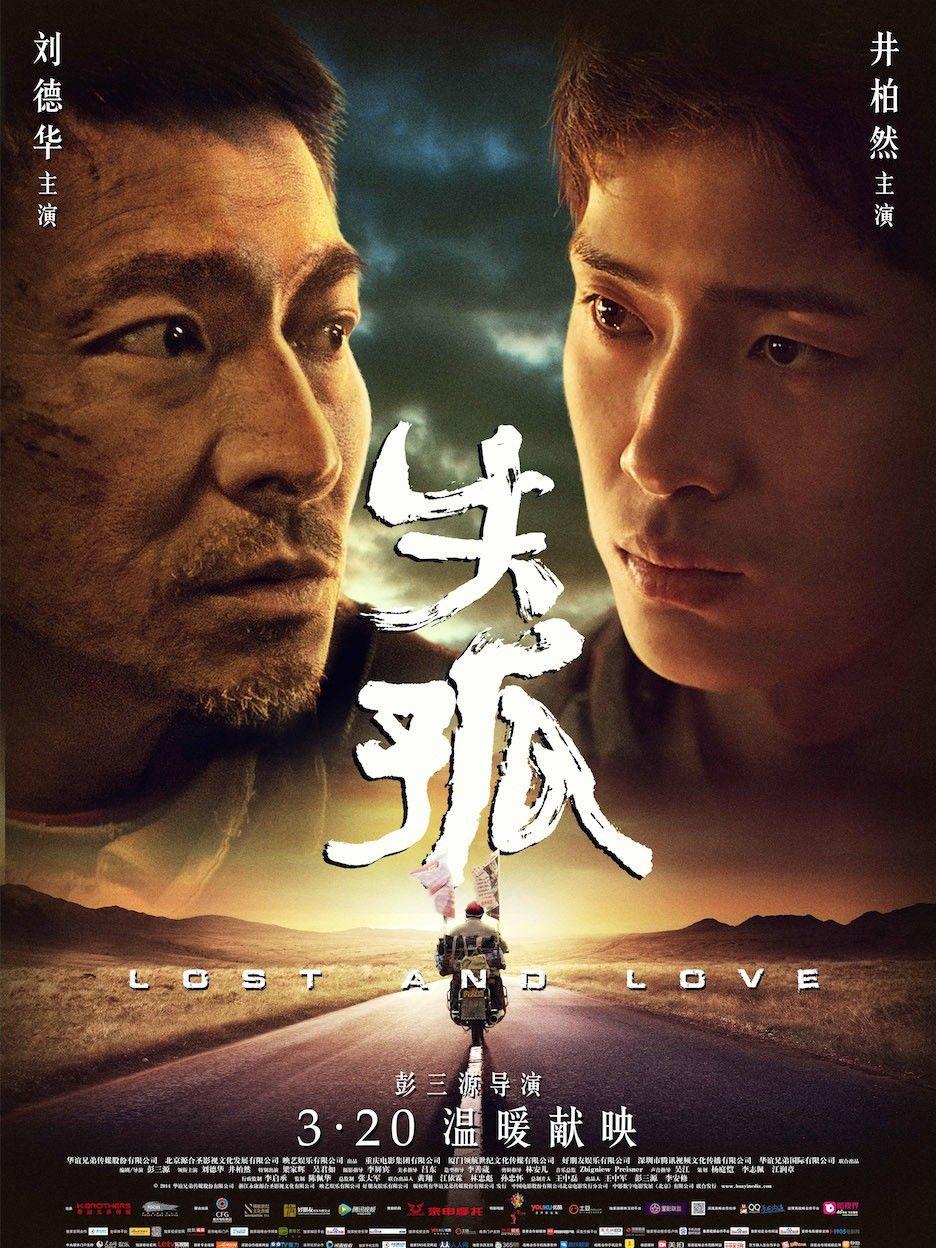 Lost and Love - Film (2015) - SensCritique