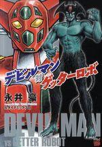 Couverture Devilman vs Getter Robot