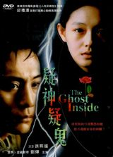 Affiche The Ghost Inside