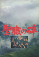 Affiche Seishoku no Ishibumi
