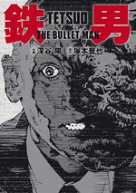Couverture Tetsuo: The Bullet Man