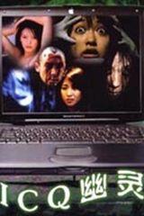 Affiche ICQ Ghost