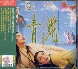 Pochette Green Snake (OST)