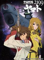 Affiche Uchuu Senkan Yamato 2199