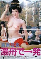 Affiche Onsen Geisha: Yubune de Ippatsu