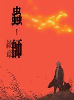 Affiche Mushishi : Zoku-Shou