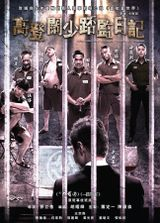 Affiche Imprisoned: Survival Guide for Rich and Prodigal
