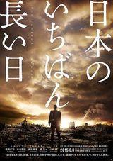 Affiche Nihon no ichiban nagai hi