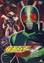 Affiche Kamen Rider J