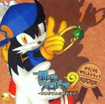 Pochette Klonoa of the Wind 2: Something Forgotten Wished by the World (OST)