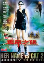 Affiche Her Name Is Cat 2: Journey to Death