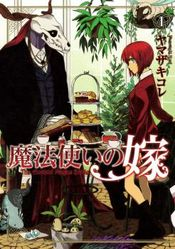 Couverture The Ancient Magus Bride