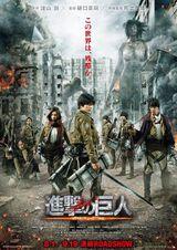 Affiche L'Attaque des Titans, le film