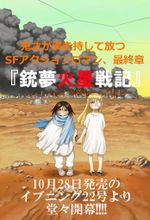 Couverture Gunnm Mars Chronicle
