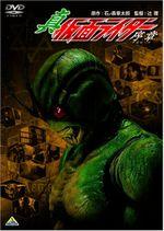 Affiche Shin: Kamen Rider Prologue