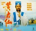 Affiche Legend of Wong Tai Sin