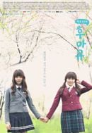 Affiche Who Are You: School 2015