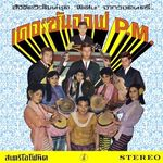 Pochette Hey Klong Yao!: Essential Collection of Modernized Thai Music from the 1960s