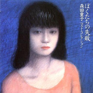 森田童子の画像 p1_16