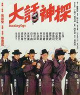 Affiche Stumbling Cops