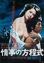 Affiche Orion no satsui yori - Joji no houteishiki