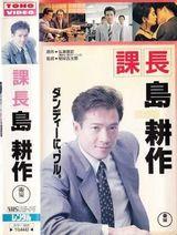 Affiche Kachô Shima Kôsaku