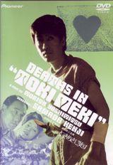 Affiche Deaths in Tokimeki