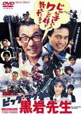 Affiche Big Magnum Kuroiwa Sensei