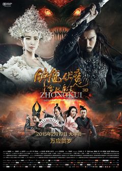Affiche Zhong Kui: Snow Girl and the Dark Crystal
