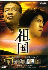 Affiche Sokoku