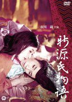 Affiche Shin Genji monogatari