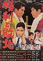 Affiche Shôri to haiboku