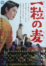 Affiche Hitotsubu no mugi