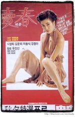 Affiche Prostitute