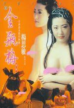 Affiche New Jin Pin Mei II