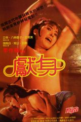 Affiche Killing in the Nude