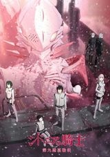 Affiche Knights of Sidonia: Battle for Planet Nine