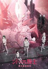 Affiche Knights of Sidonia: War of the Ninth Planet