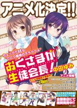 Affiche Okusama ga Seito Kaichou!