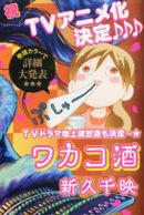 Affiche Wakako-Zake