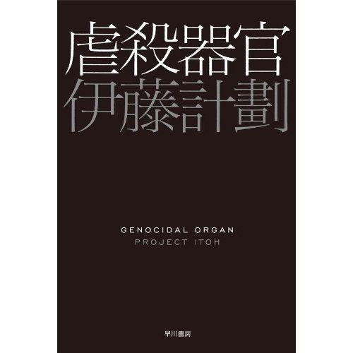 Genocide Organ - Unreleased Vol. 1