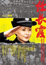 Affiche Ren Changxia