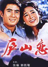 Affiche Romance on Lushan Mountain