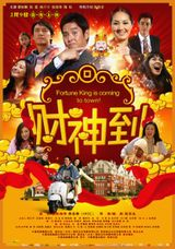 Affiche Fortune King Is Coming to Town !